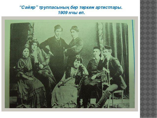 """""""Сәйяр"""" труппасының бер төркем артистлары. 1909 нчы ел."""