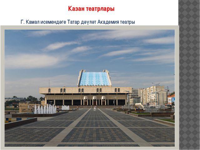 Г. Камал исемендәге Татар дәүләт Академия театры Казан театрлары
