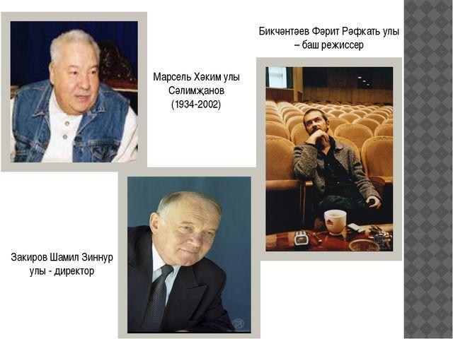 Марсель Хәким улы Сәлимҗанов (1934-2002) Бикчәнтәев Фәрит Рәфкать улы – баш р...
