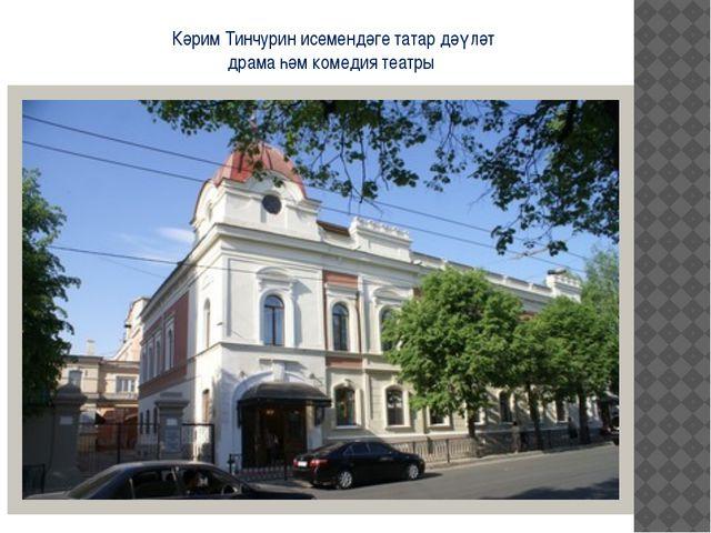Кәрим Тинчурин исемендәге татар дәүләт драма һәм комедия театры