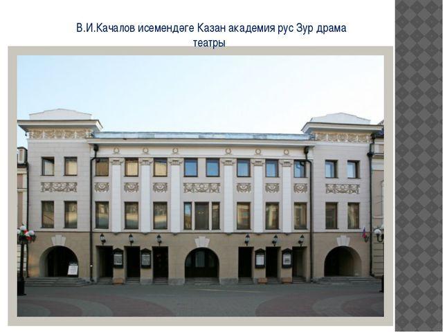 В.И.Качалов исемендәге Казан академия рус Зур драма театры