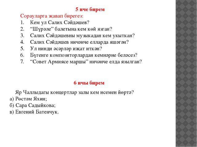 """5 нче бирем Сорауларга җавап бирегез: Кем ул Салих Сәйдәшев? """"Шүрәле"""" балетын..."""
