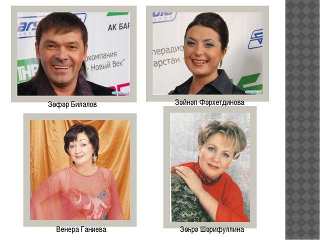 Зөфәр Билалов Зәйнәп Фәрхетдинова Зөһрә Шәрифуллина Венера Ганиева