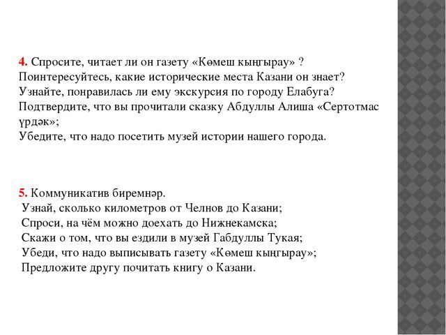 5. Коммуникатив биремнәр. Узнай, сколько километров от Челнов до Казани; Спро...
