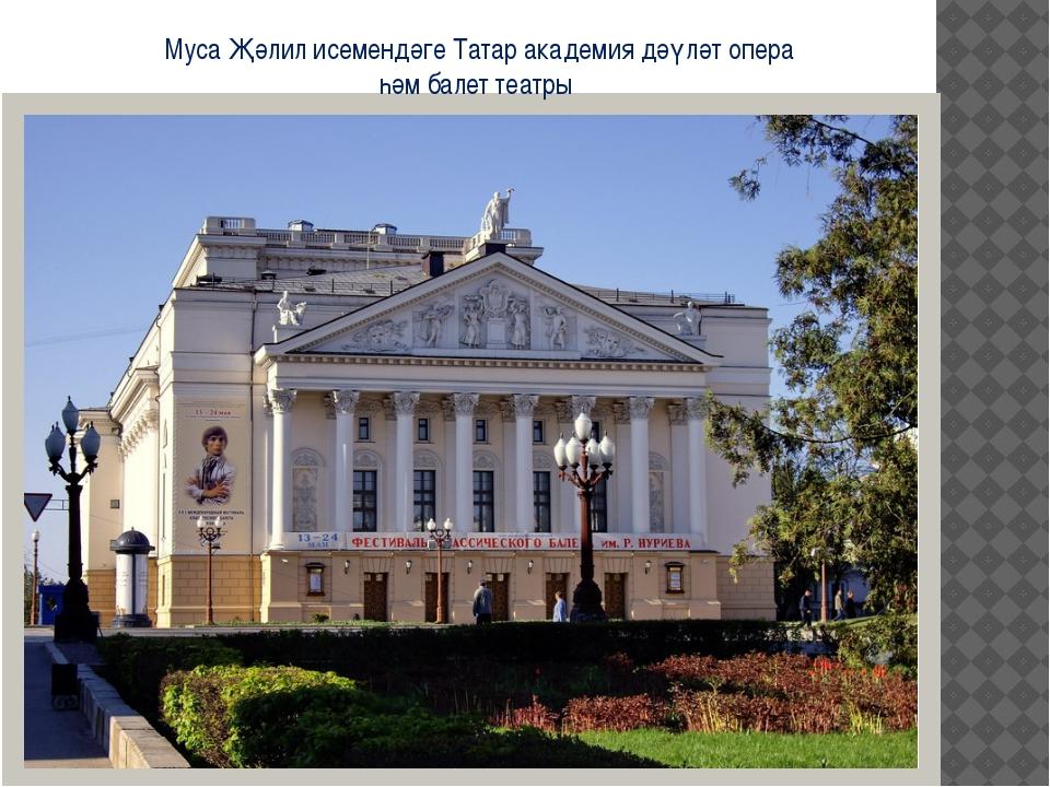 Муса Җәлил исемендәге Татар академия дәүләт опера һәм балет театры