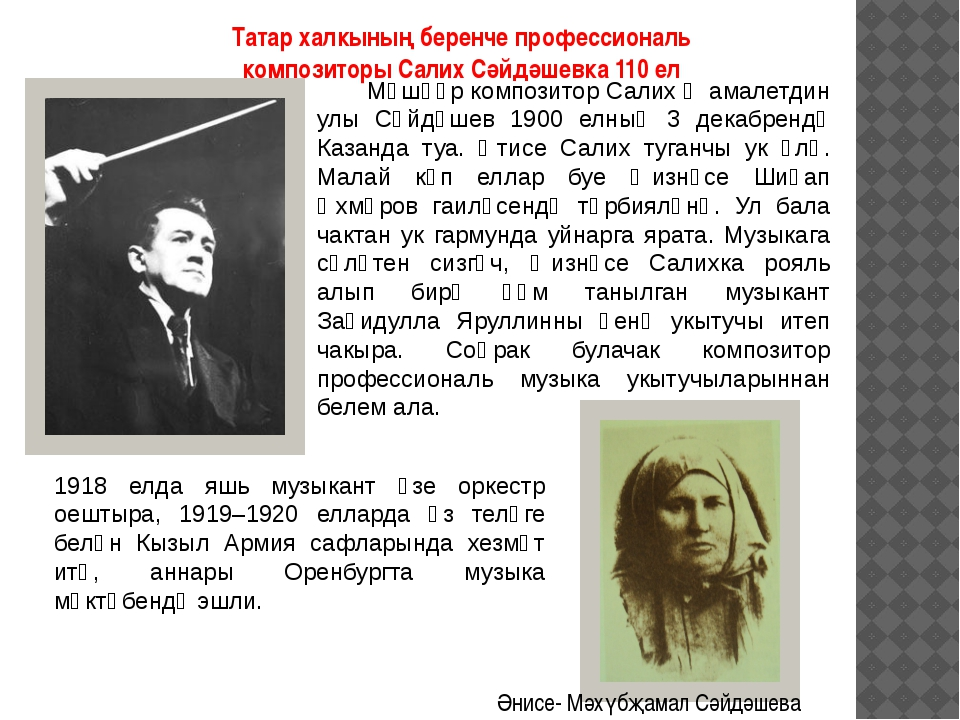 Татар халкының беренче профессиональ композиторы Салих Сәйдәшевка 110 ел Мәшһ...