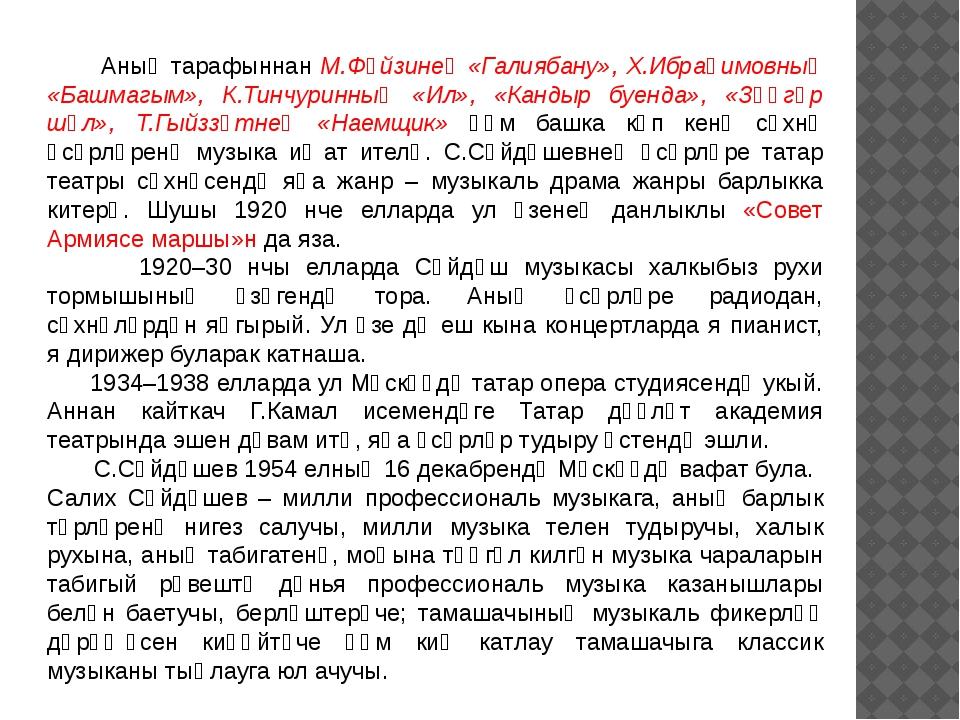 Аның тарафыннан М.Фәйзинең «Галиябану», Х.Ибраһимовның «Башмагым», К.Тинчури...