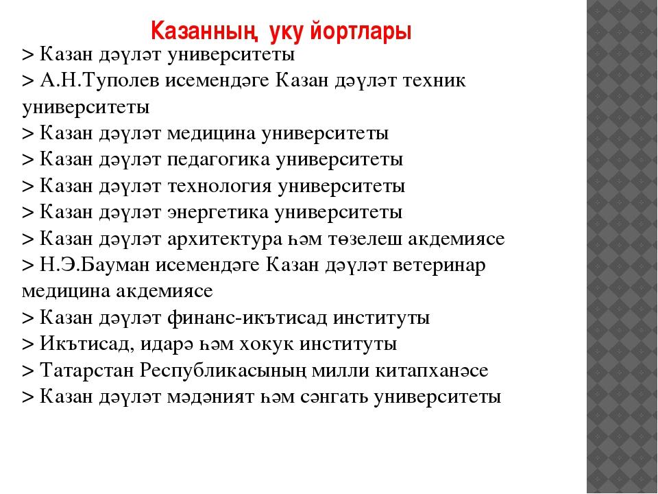 Казанның уку йортлары > Казан дәүләт университеты > А.Н.Туполев исемендәге Ка...