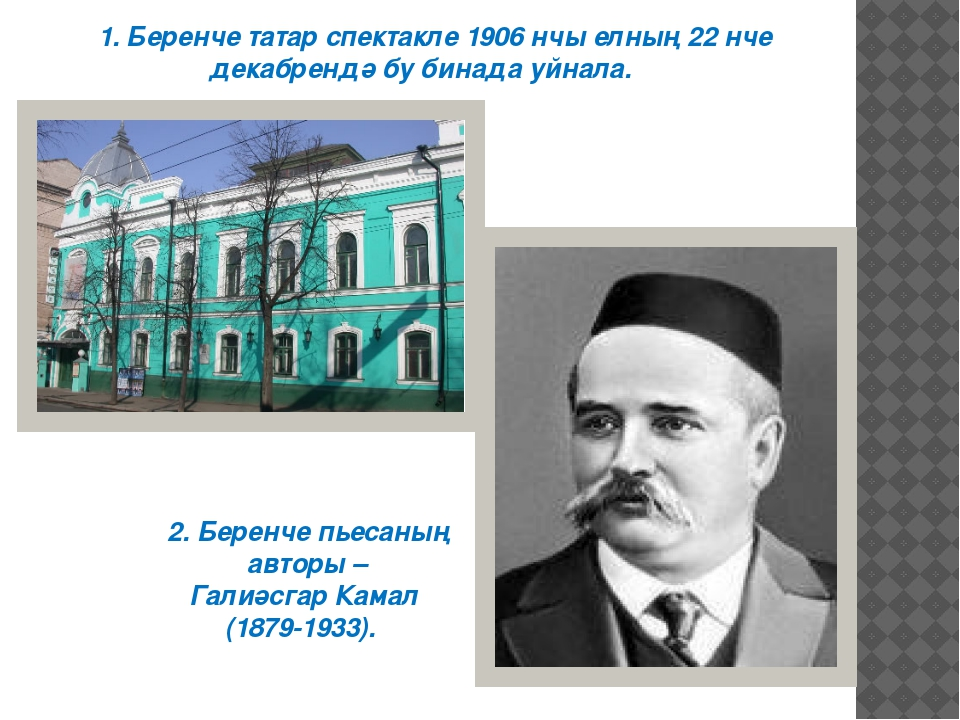 1. Беренче татар спектакле 1906 нчы елның 22 нче декабрендә бу бинада уйнала...