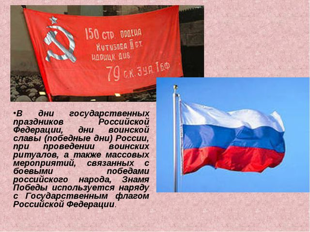 В дни государственных праздников Российской Федерации, дни воинской славы (по...