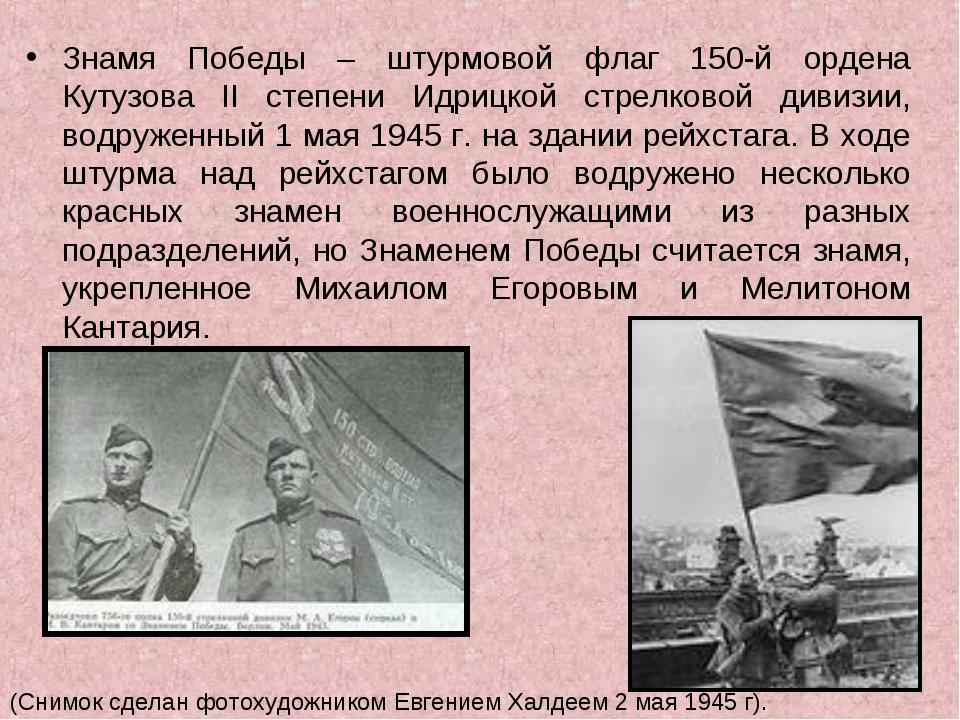 Знамя Победы – штурмовой флаг 150-й ордена Кутузова II степени Идрицкой стрел...