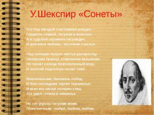 У.Шекспир «Сонеты» Кто под звездой счастливою рожден - Гордится славой, титул