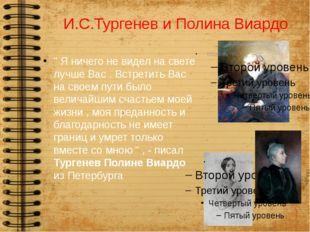 """И.С.Тургенев и Полина Виардо """" Я ничего не видел на свете лучше Вас . Встрет"""