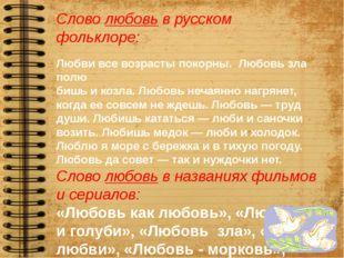 Слово любовь в русском фольклоре: Любви все возрасты покорны. Любовь зла пол