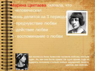 Марина Цветаева сказала, что человеческая жизнь делится на 3 периода 1- предч