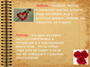 Любовь - высокое, чистое, прекрасное чувство, которое люди воспевали еще с а