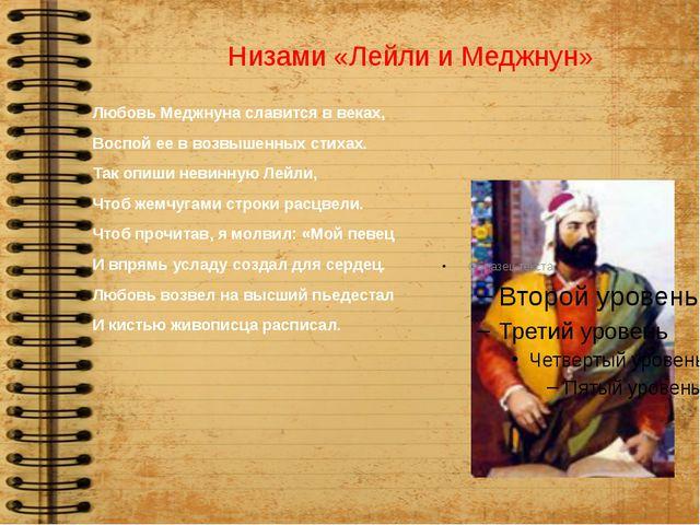 Низами «Лейли и Меджнун» Любовь Меджнуна славится в веках, Воспой ее в возвыш...