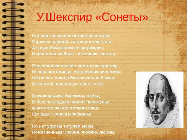 У.Шекспир «Сонеты» Кто под звездой счастливою рожден - Гордится славой, титул...