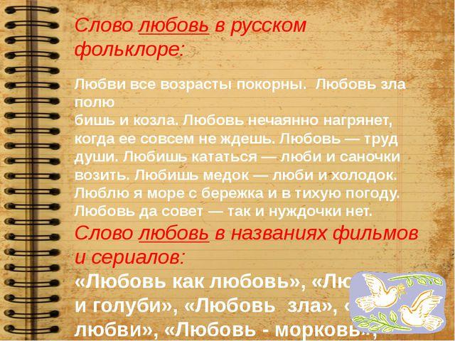 Слово любовь в русском фольклоре: Любви все возрасты покорны. Любовь зла пол...