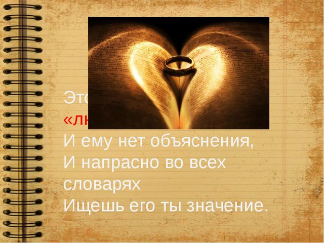 Это странное слово «любовь»… И ему нет объяснения, И напрасно во всех словар...