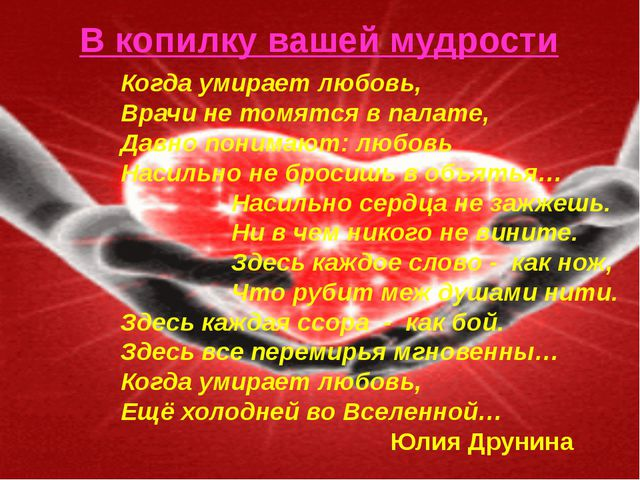 Когда умирает любовь, Врачи не томятся в палате, Давно понимают: любовь Наси...