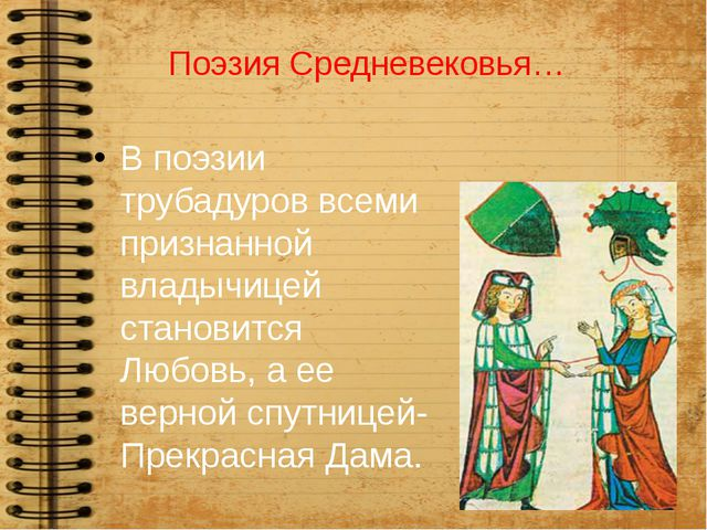 Поэзия Средневековья… В поэзии трубадуров всеми признанной владычицей станов...