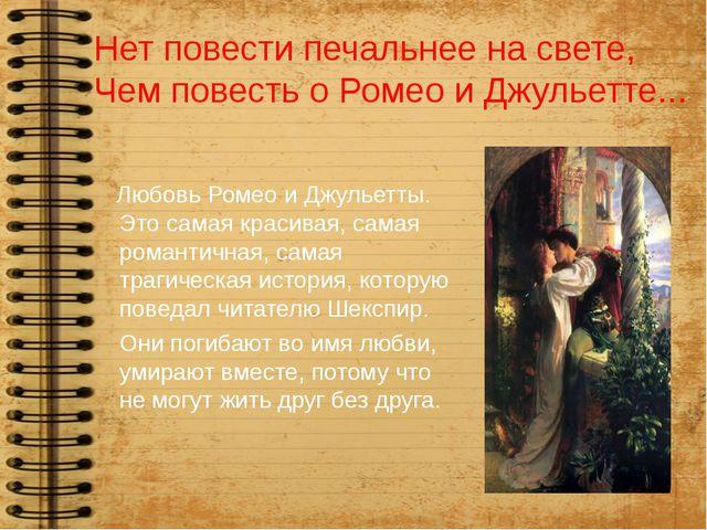 Нет повести печальнее на свете, Чем повесть о Ромео и Джульетте... Любовь Ром...