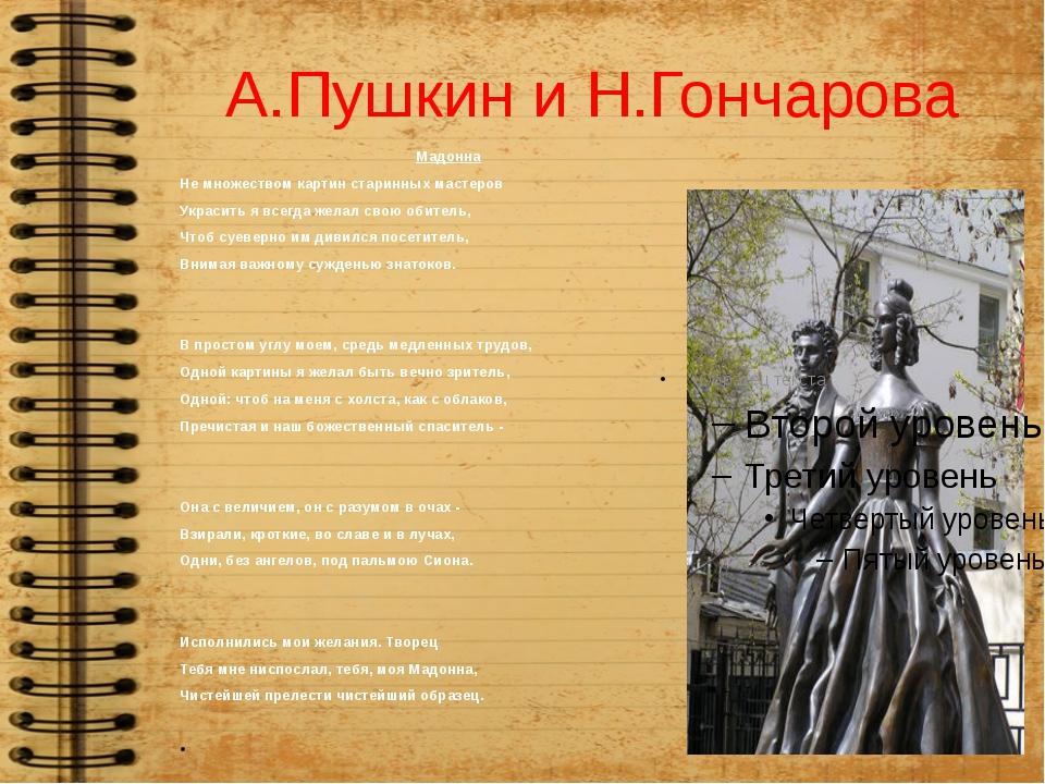 А.Пушкин и Н.Гончарова Мадонна Не множеством картин старинных мастеров Украси...