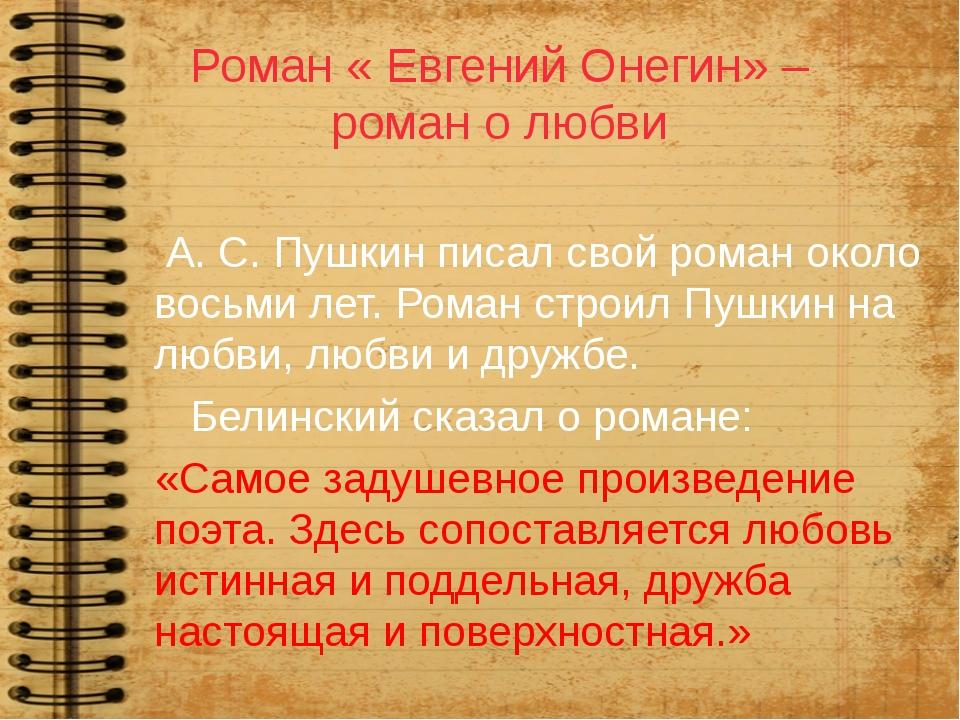 Роман « Евгений Онегин» – роман о любви А. С. Пушкин писал свой роман около...