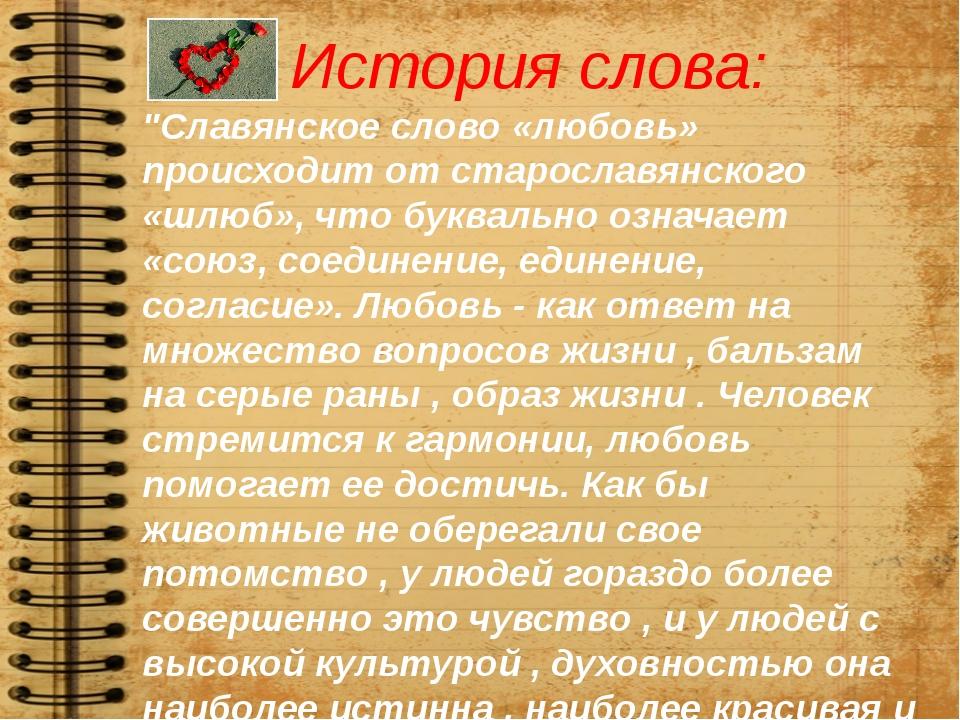 """История слова: """"Славянское слово «любовь» происходит от старославянского «шлю..."""