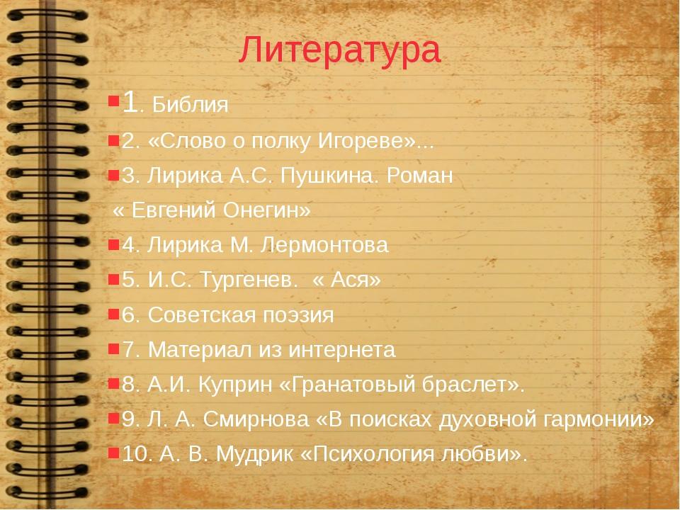 Литература 1. Библия 2. «Слово о полку Игореве»... 3. Лирика А.С. Пушкина. Ро...