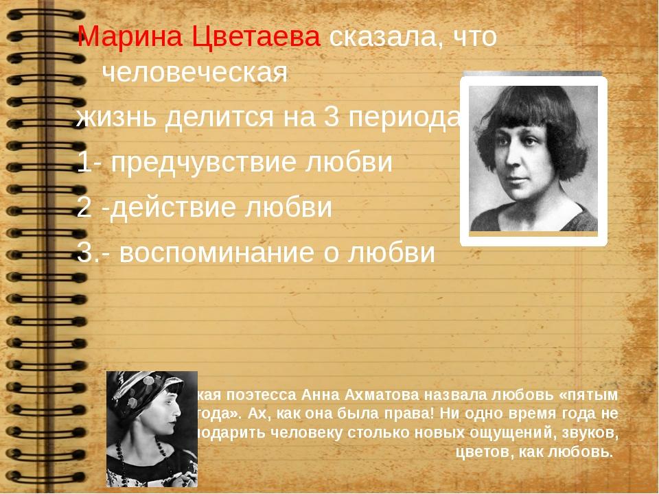 Марина Цветаева сказала, что человеческая жизнь делится на 3 периода 1- предч...