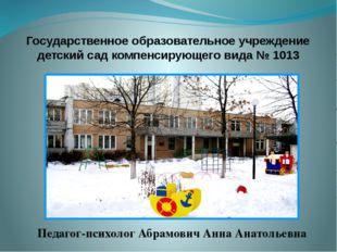 Государственное образовательное учреждение детский сад компенсирующего вида