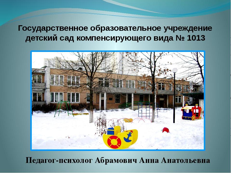 Государственное образовательное учреждение детский сад компенсирующего вида...
