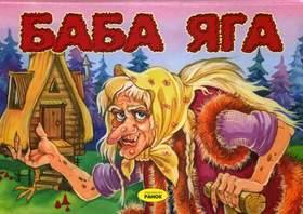 http://miniskazka.ru/russkie_volshebnye/baba_yaga/124.jpg
