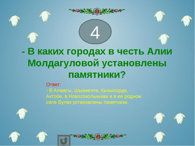 - В каких городах в честь Алии Молдагуловой установлены памятники?  4 Ответ:...