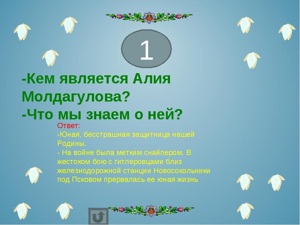 -Кем является Алия Молдагулова? -Что мы знаем о ней? 1 Ответ: -Юная, бесстраш...