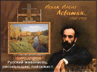 Русский живописец, рисовальщик, пейзажист.