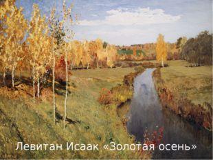 Левитан Исаак «Золотая осень»