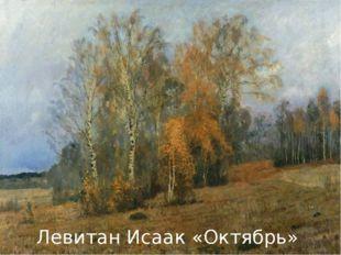 Левитан Исаак «Октябрь»