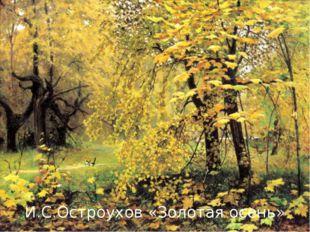 И.С.Остроухов «Золотая осень»