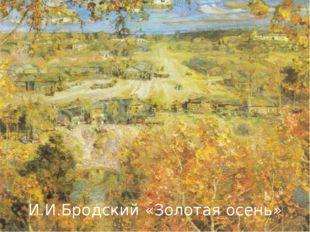 И.И.Бродский «Золотая осень»