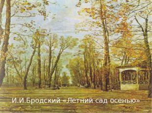 И.И.Бродский «Летний сад осенью»