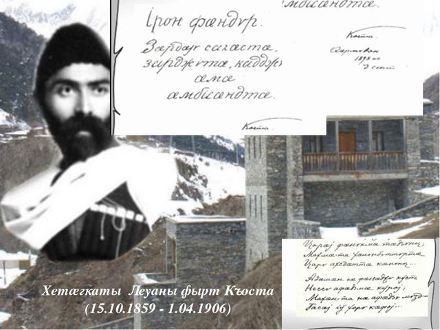 Хетæгкаты Леуаны фырт Къоста (15.10.1859 - 1.04.1906)