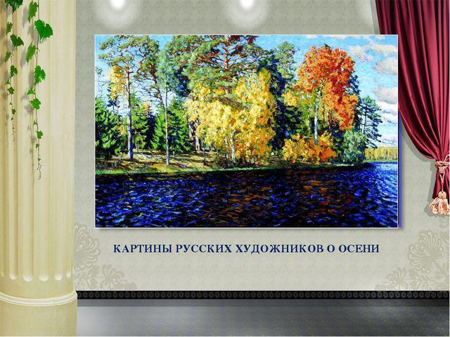 КАРТИНЫ РУССКИХ ХУДОЖНИКОВ О ОСЕНИ