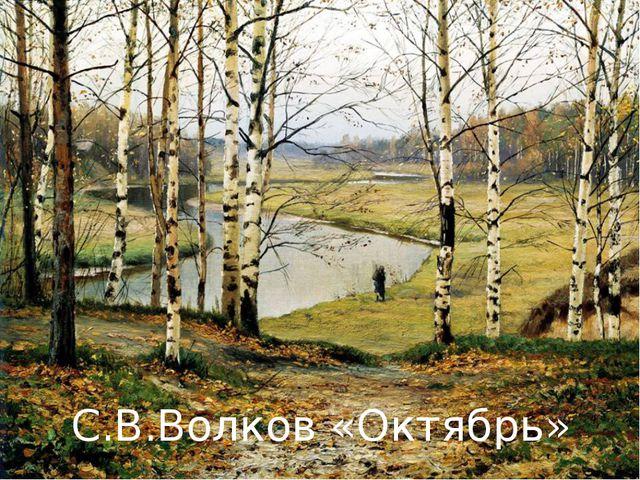 С.В.Волков «Октябрь»