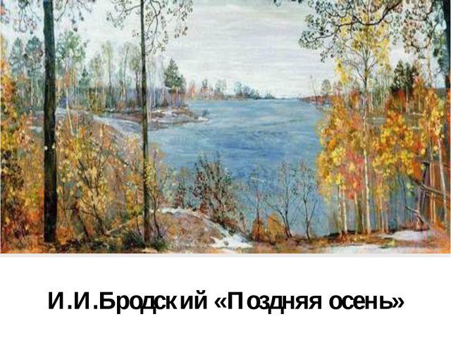 И.И.Бродский «Поздняя осень»