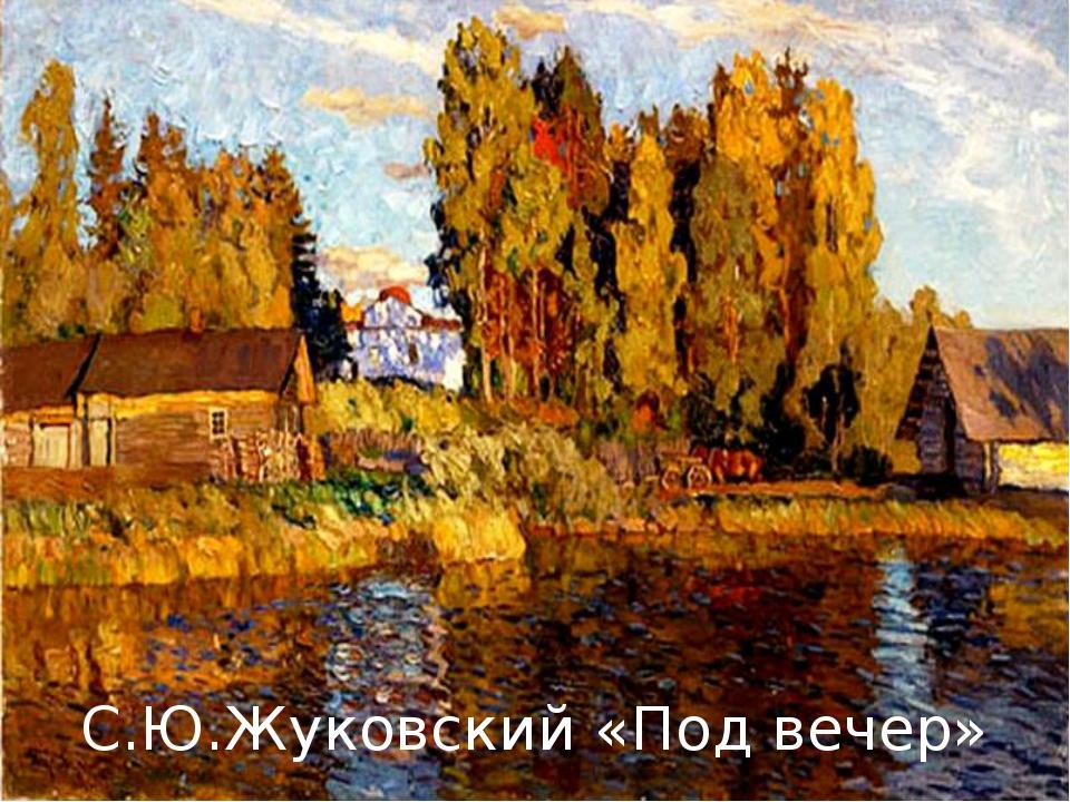 С.Ю.Жуковский «Под вечер»