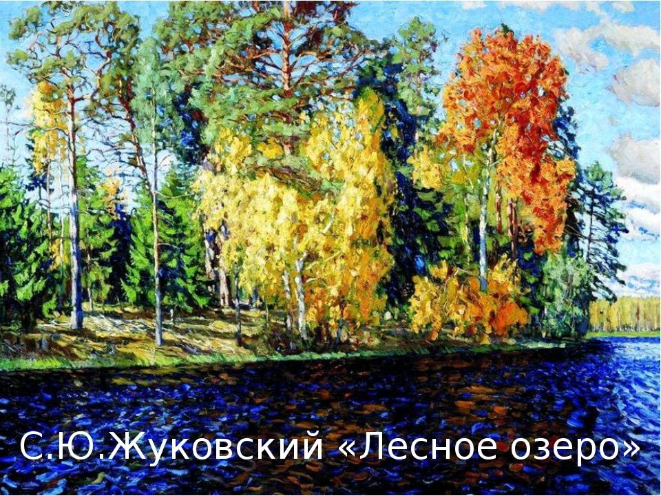 С.Ю.Жуковский «Лесное озеро»