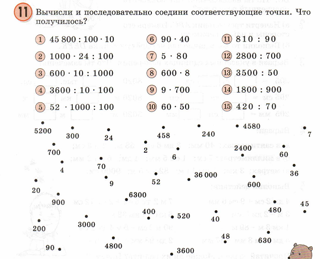 Карточки по математике для проверки устного счёта 1 класс